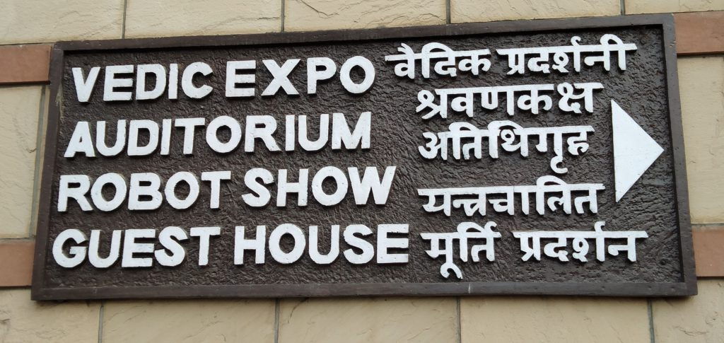 Vedic Museum and Robot Show