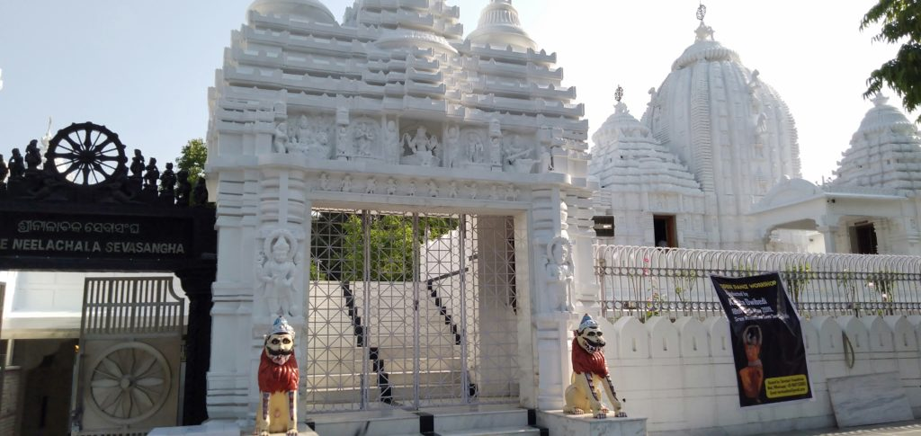 Shree Neelanchala Temple