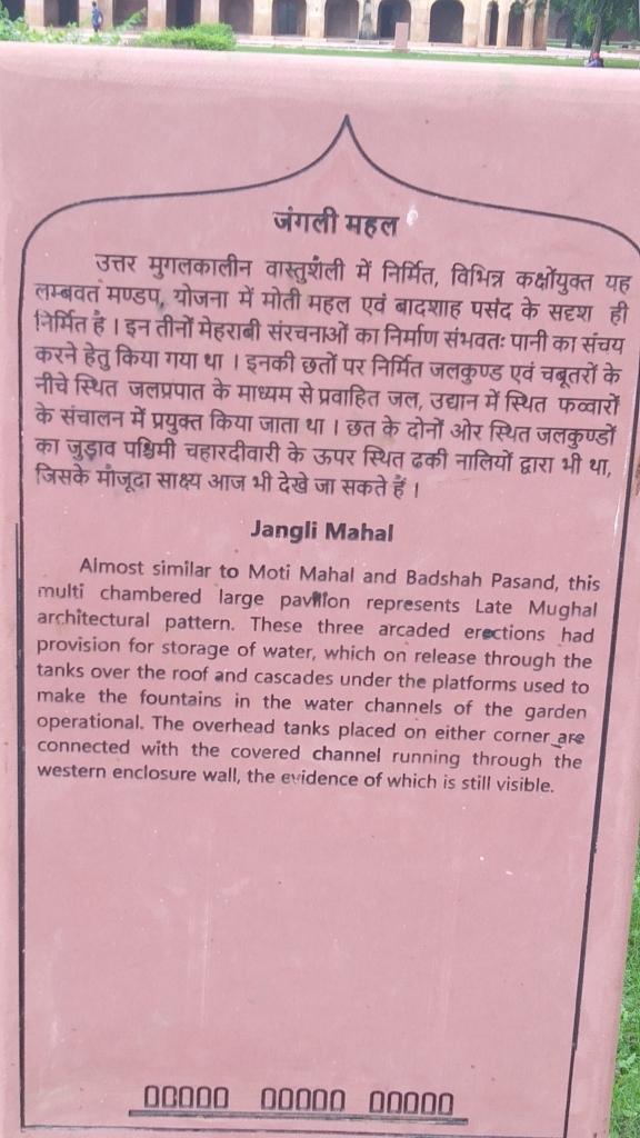 Jangli Mahal info