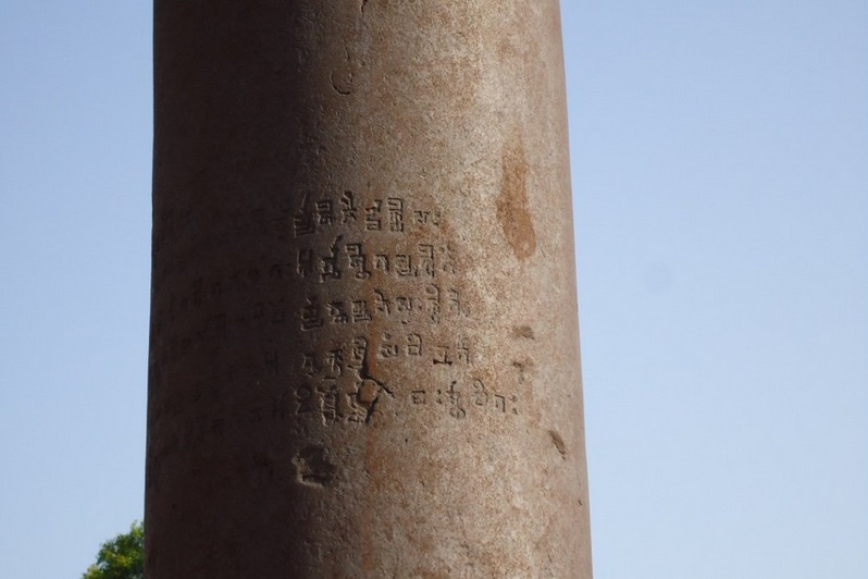 Inscriptions on Mehrauli Iron Pillar