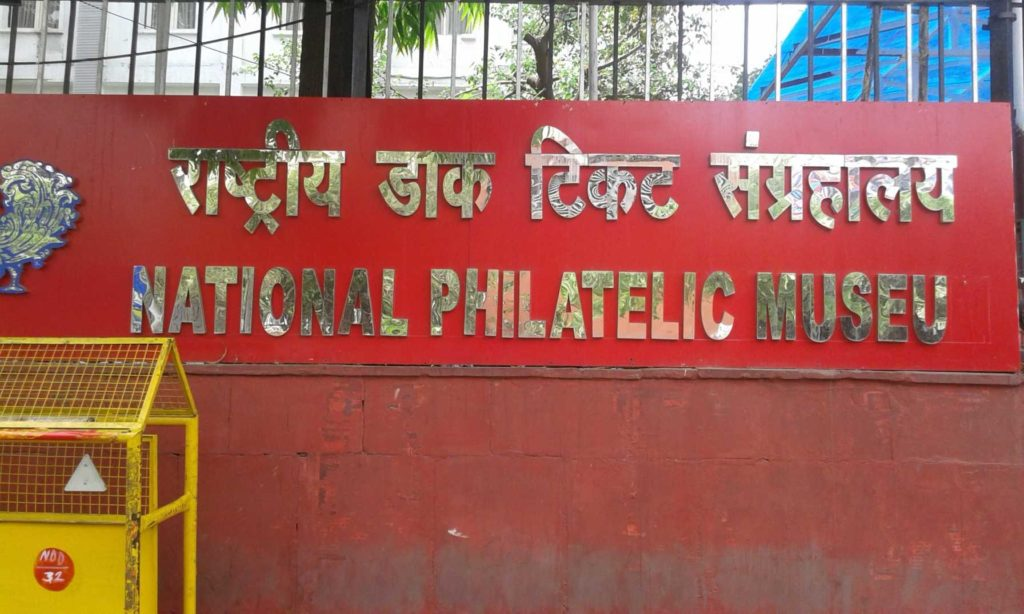 National Philatelic Museum